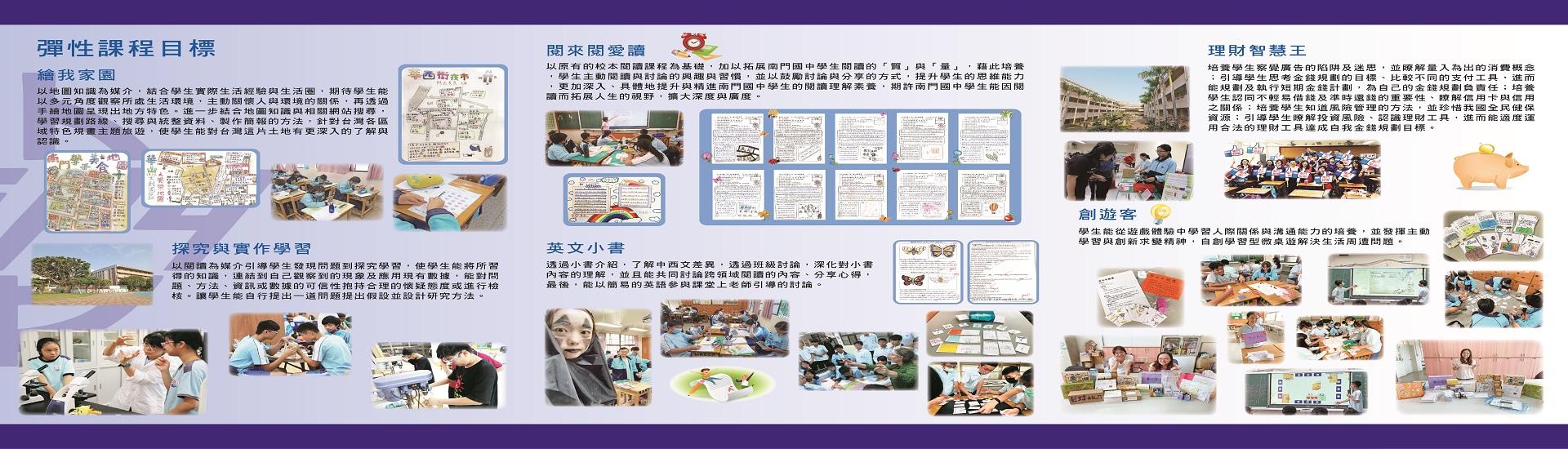 臺北市立南門國中彈性課程目標
