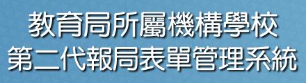 教育局第二代報局表單管理系統