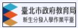 臺北市國中新生入學作業平台