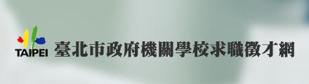 臺北市政府機關學校求職徵才網