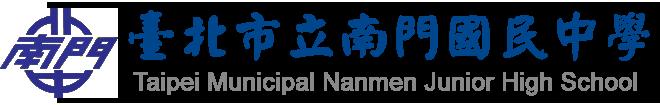臺北市立南門國民中學 Logo